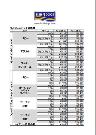 フィッシュ4ドック価格表.png