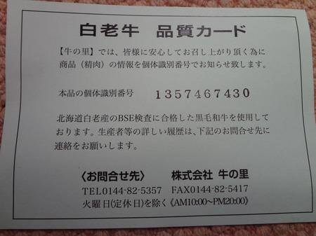 s_DSC03567.JPG